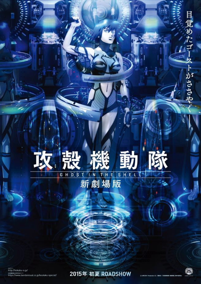 Ghost in the Shell: The Rising